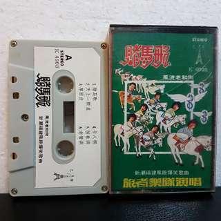 Reserved: Cassette》赌马歌