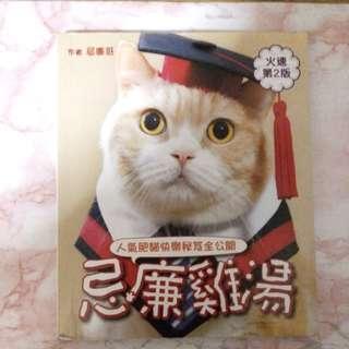 🐱貓咪書系列 > 忌廉雞湯