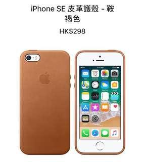 iphone 蘋果 SE 5s case 保護殻 皮套