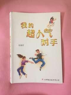 Chinese book teenagers 我的超人气对手