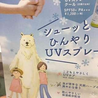 日本製北極熊涼感防曬驅蚊噴霧-限時特惠