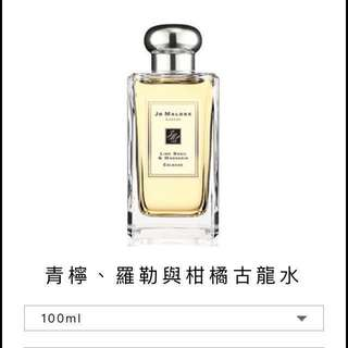 Jo Malone London Lime Basil & Mandarin 香水
