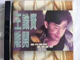 Hokkien idol king Taiwanese actor Wang Shi Xian hokkien album old pressing, promo piece 台語天王 王識賢 台語專輯 電台片
