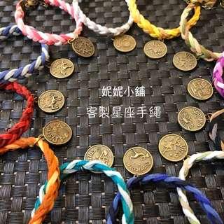《妮妮小舖》十二星座韓國絨客製手繩 手環腳鍊 可調式手鍊 手作腳環 純手工