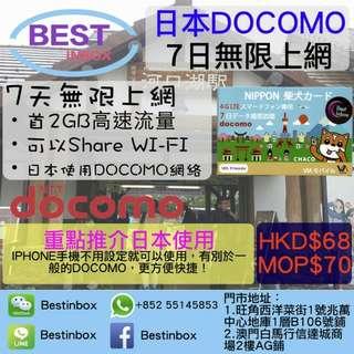 🏑🏓🏸🥋🏓🏌️♂️⛸⛸[日本docomo] 7日 日本 無限上網 使用日本DOCOMO網絡!