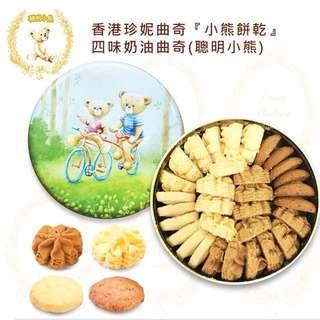 香港代購-曲奇四重奏/小熊餅乾
