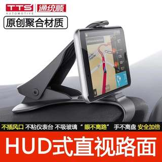 Head-Up Display Mobile Phone / GPS Holder