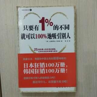 只要有1%的不同就可以100%地吸引别人 書