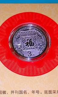 16年賀歲【褔字】币—筒10枚