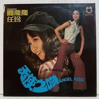 凤飞飞*任珍 - 天使之吻 OST Vinyl Record