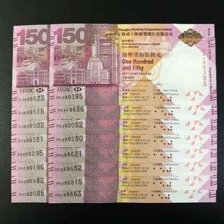(多張無4/7號碼可選) 2015年 匯豐銀行150週年紀念鈔票 HSBC150 - 匯豐 紀念鈔