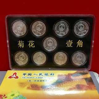 稀少「菊花壹角」中國流通硬幣。(不議價)