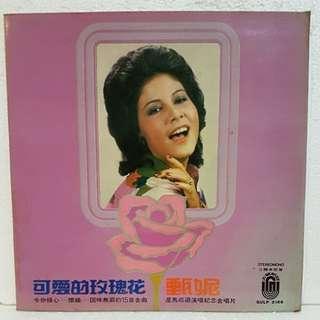 Reserved: 甄妮 - 可爱的玫瑰花 vinyl record