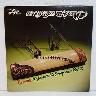 Reserved: Stylers 时代乐 - 难忘的旋律 Vol 2 Vinyl Record