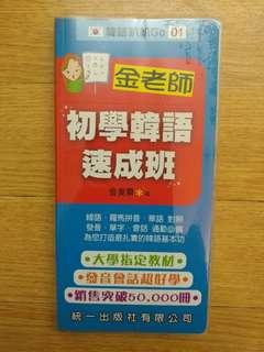 金老師初學韓語速成班