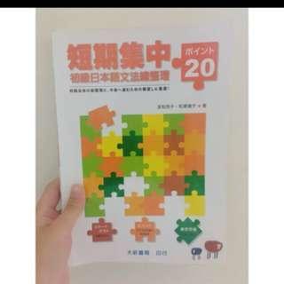 🚚 短期集中日文課本
