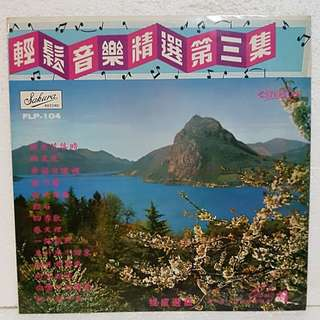 轻松音乐精选 Golden Instrumental Hits Vol 3 Vinyl Record