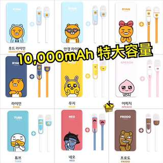 Kakao Friends 充電器 Charger 10000mAh