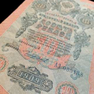 1909年 俄羅斯帝國 - 百年古鈔
