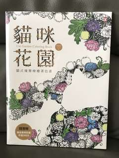 Cat Garden Coloring Book 貓咪花園 貓式優雅療癒著色畫 (28 pic with 40 type cat's style 28幅圖40種貓咪姿態)