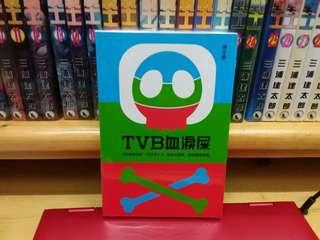TVB淚血屎 偽文豪 白卷出版社