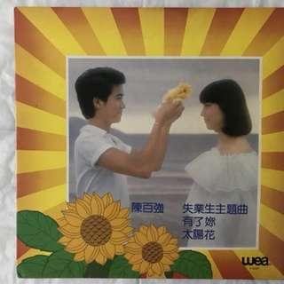 陳百強 黑膠 太陽花