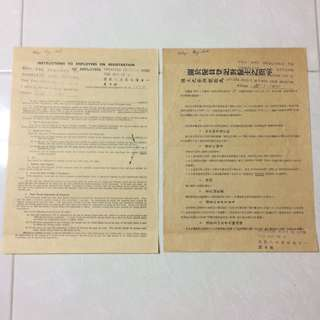 Vintage Old Document - Singapore 1955 Instructions to Employers on Registration of Employees (rare) (set of 2 document)