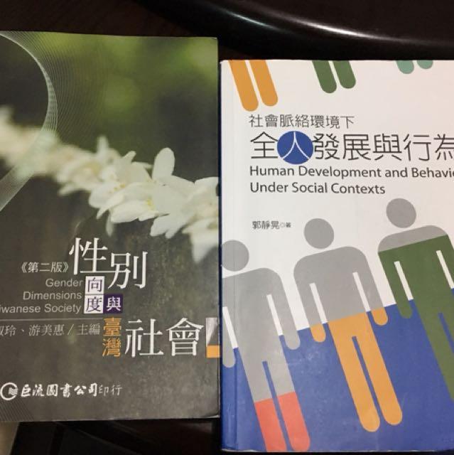 性別向度與台灣社會/全人發展與行為