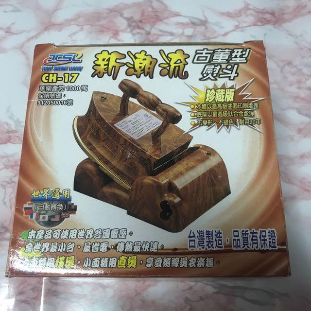 古董型小熨斗 臺灣製 省電 體積小 傳熱快