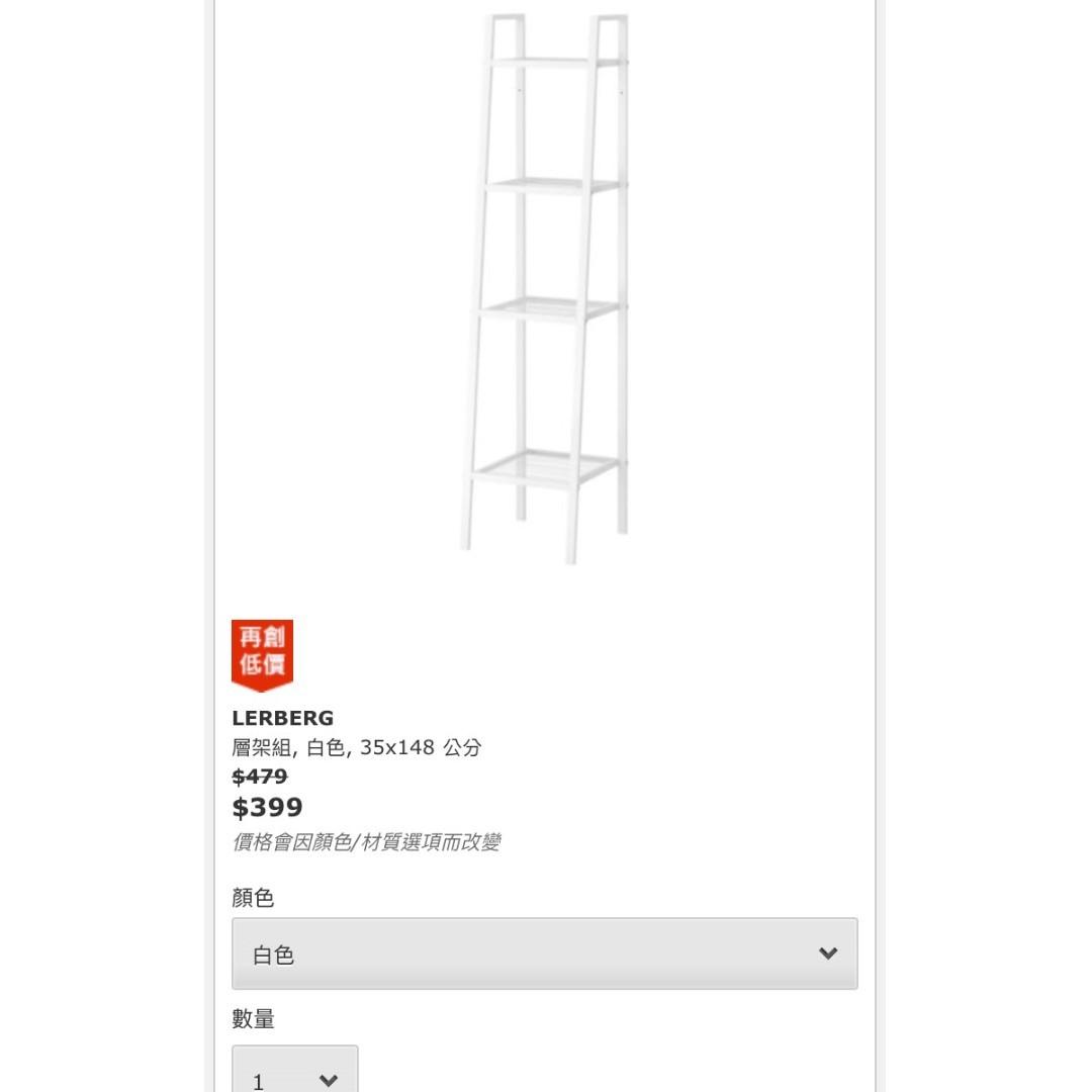IKEA LERBERG 層架組, 白色