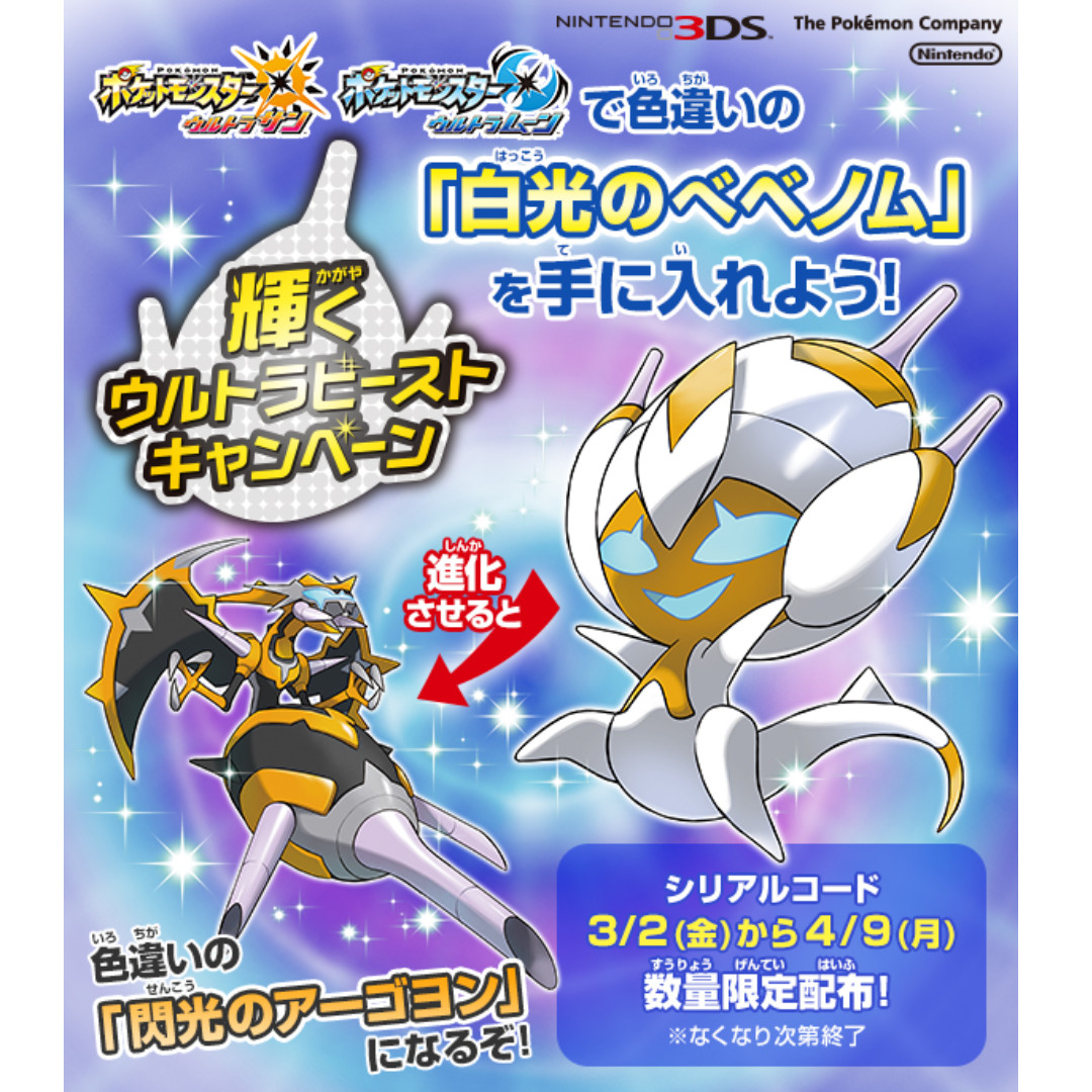 Shiny Poipole codes for Japanese Ultra Sun & Ultra Moon