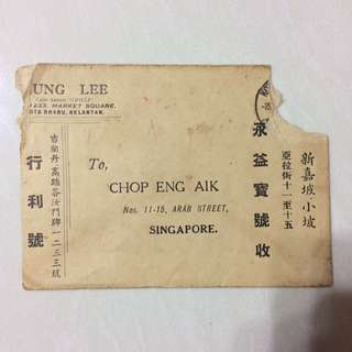 Old Vintage Envelope - Singapore Arab Street dated year 1954  (torn)