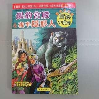9成5新 冒險小虎隊系列 偵探冒險兒童故事書,大眾書局購入