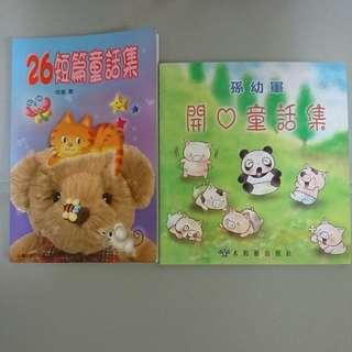 $40 for 2,9成5 新 孫幼軍開心童話集及 26短篇童話集