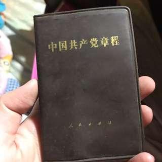 中國共產黨章程