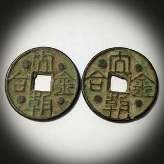 China copper old coin 中国古銅錢