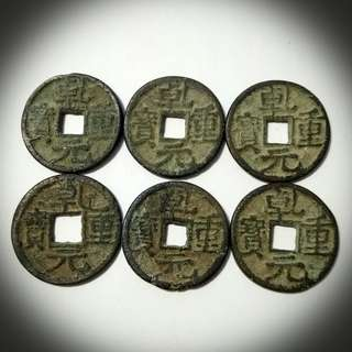 China copper old coin 中国古錢
