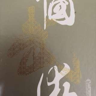 中國武術摺紙