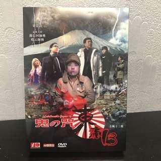 鬼之咒 東瀛13 有線電視DVD