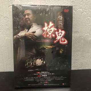 怪談電影 撩鬼 DVD