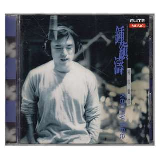 钟镇涛 Kenny Bee (Zhong Zhen Tao): <痴心爱你> 1995 CD
