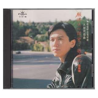 温兆伦 Deric Wan (Wen Zhao Lun): <愿倾出心里爱> 1992 CD (日本天龙版 Japan 1A1)