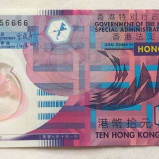 10元膠鈔 靚號#HF656666 獅子號