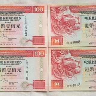 匯豐 97/99/00/01 100元各一無47 有8