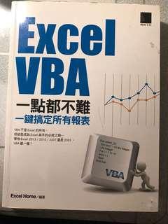 Excel VBA 一點都不難 一鍵搞定所有報表