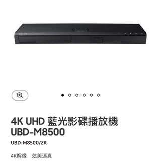 Samsung 4K UHD 藍光影碟播放機 UBD-M8500
