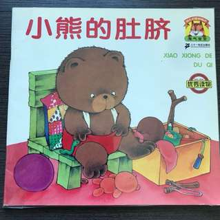 Pre❤️ Chinese Story Book