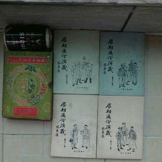 蔡東藩 歷朝通俗演義 第二輯 共四冊書 文光書局總發行所