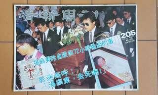 1985 年香港清新周刊: 翁美玲自殺报导