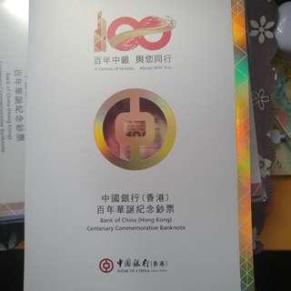中國銀行 百年紀念鈔 三連張
